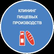 Клининг пищевых производств, уборка помещений пищевых производств