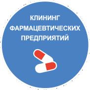 Клининг фармацевтических предприятий, уборка помещений фармацевтических предприятий